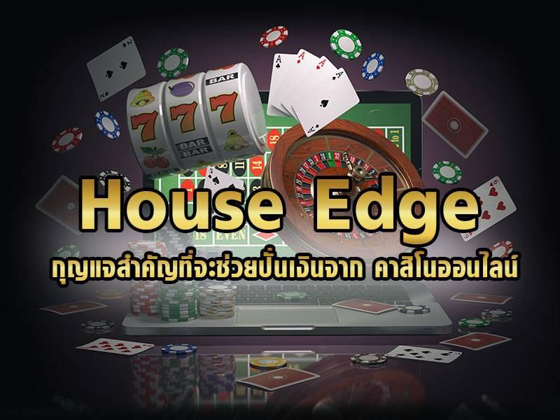 ค่า House Edge