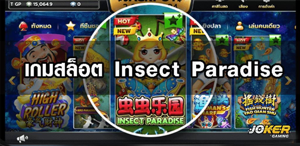เกมยิงเเมลง Insect Paradise